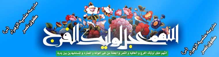 مدرسه علمیه الزهرا (س)  نصر تهران